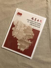 风华正茂:庆祝中国共产党百年诞辰 长三角优秀青年书法家主题书法展作品集