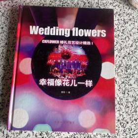幸福像花一样XCFLOWER婚礼花艺设计精选1