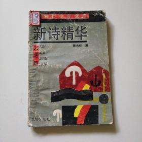新诗精华    (农村少年文库)