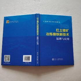 红土镍矿冶炼镍铁新技术:原理与应用