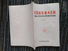 外国音乐基本文献 十三 单本售