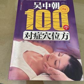 汉竹·健康爱家系列:吴中朝100个对症穴位方