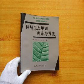 区域生态规划理论与方法【书内有水渍和污渍 看图】