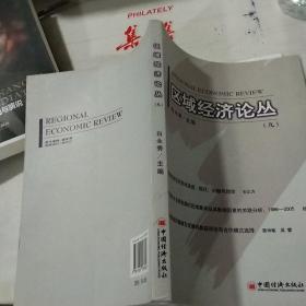 区域经济论丛9