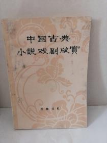 中国古典小说戏剧欣赏