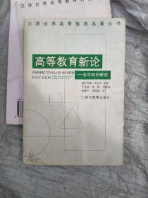 高等教育新论:多学科的研究