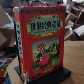 世界经典童话