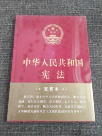 中华人民共和国宪法(2018年3月修订版 16开精装宣誓本)【全新未拆封】