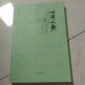 心路之歌_中国传统之酒文化(作者签名本)