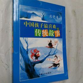 中国孩子最喜欢的传统故事,月亮卷,彩图拼音版,注音版,要发票加六点税