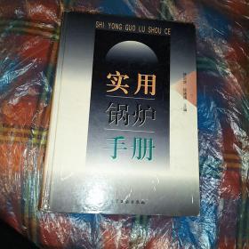 实用锅炉手册(精)