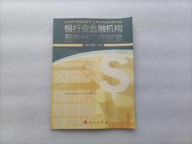 银行业金融机构反洗钱工作指南
