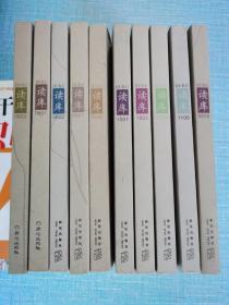 读库:0605、0603、0601、0802、0801、0806、1001、1003、1304、1106/10本合售/每本都附藏书票(95品-9品)单本也卖