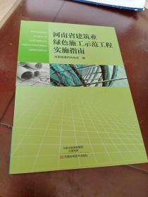 河南省建筑业绿色施工示范工程实施指南