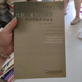 比较·鉴别·应用:英汉对比应用研究