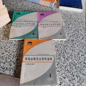 河北出版史志资料选辑 第五 七 八辑