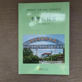 半壁店村史【2019年一版一印】