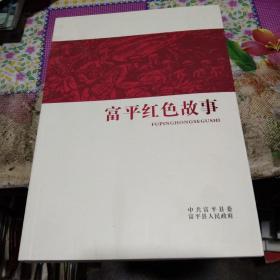 陕西】 富平红色故事