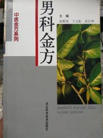 中医金方系列、男科金方
