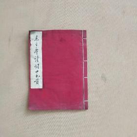 1958年 红布面线装本 宣纸精印《毛主席诗词十九首》 初版1000册