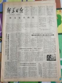 新华日报1980年12月26日