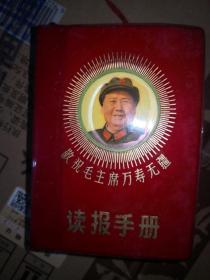 读报手册【敬祝毛主席万寿无疆】 红宝书 南京版