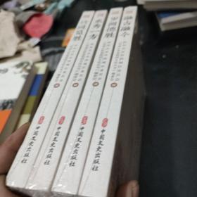 西城区街巷胡同文化丛书.第二辑(全四册)全新未拆封