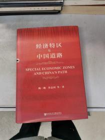 经济特区与中国道路【满30包邮】【精装】