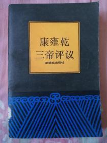 康雍乾三帝评议