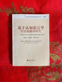 基于认知语言学的语篇翻译研究:侧重逆向汉英语篇翻译的模式构建及应用