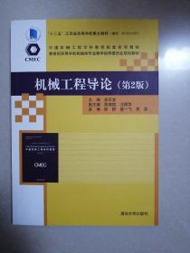 机械工程导论(第2版)(中国机械工程学科教程配套系列教材)