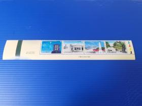 特638海南和平倡议邮票4全连   带版底   原胶全品