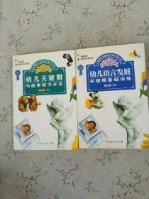 【儿童关键期与超常智力开发】【幼儿语言发展关键期基础训练】两册合售