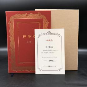(红色)真皮限量编号版·止庵签名钤印《神拳考》(函套 精装)