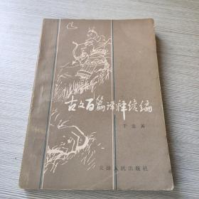 古文百篇译释续编