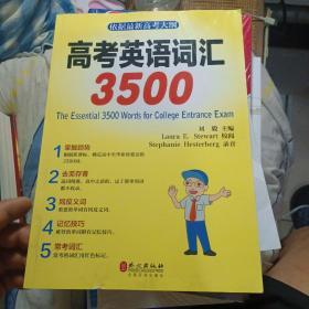 高考英语词汇3500