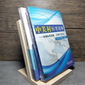 中关村标准故事1-2和售(探索标准创新 引领产业发展)(引航高科技产业发展 续写标准创新故事)