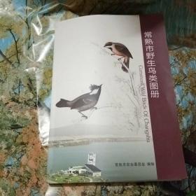 常熟市野生鸟类图册