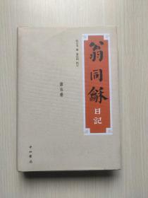 翁同龢日记 第五卷