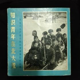 《知识青年在北大荒》24开摄影画册 黑龙江省建设兵团部队业余摄影作品选 1973年1版1印 平装 书品如图