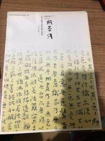 当代中国楷书名家作品集胡崇炜