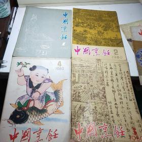 中国烹饪  1980年  1—4   含创刊号 (私藏品佳)