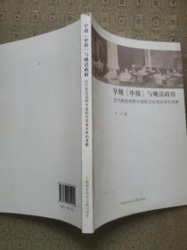 早期《申报》与晚清政府:近代转型视野中报纸与官吏关系的考察