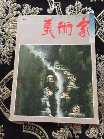 美术家69(总第六十九期)集古斋八家山水画展