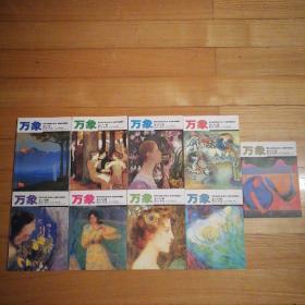 包挂刷!《万象》第八卷2006年4-12月全9册(当年1-3月停刊,全年只出了9期)