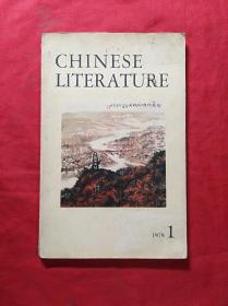 1978年1期英文月刊: 中国文学(插图本)