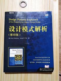 设计模式解析 影印版