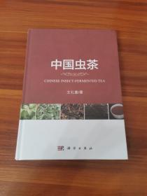 中国虫茶 全新未拆封