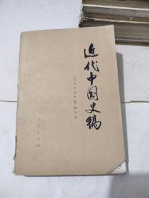 近代中国史稿 下 10元包邮,