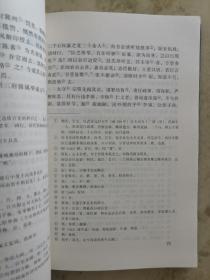 中华古典名著读本.《后汉书》·《三国志》卷